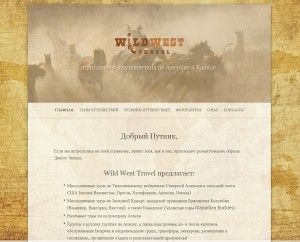 website-screenshot-wildwest-travel
