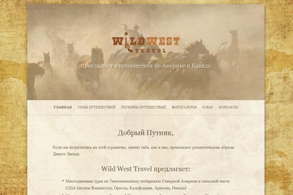 website-screenshot-wildwest-travel